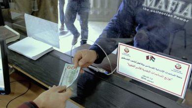 Photo of رابط فحص المنحة القطرية ال100 دولار:إضغط هنا
