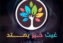 Photo of سارع بالتسجيل: جمعية غيث للإغاثة والتنمية تفتح باب التسجيل للمساعدات النقدية