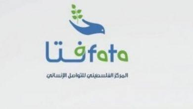 Photo of بتمويل كريم من فاعل خير فتا توزع مساعدات مالية