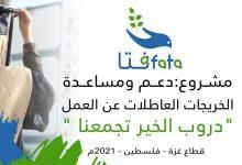 """Photo of برئاسة: جليلة دحلان """"فتا"""" توفير 400 فرصة بطاله لمدة 3شهور سارع بالتسجيل"""